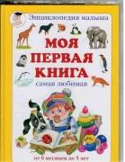 Первые книжки ребенка