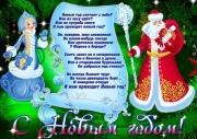 Плакат на Новый год своими руками